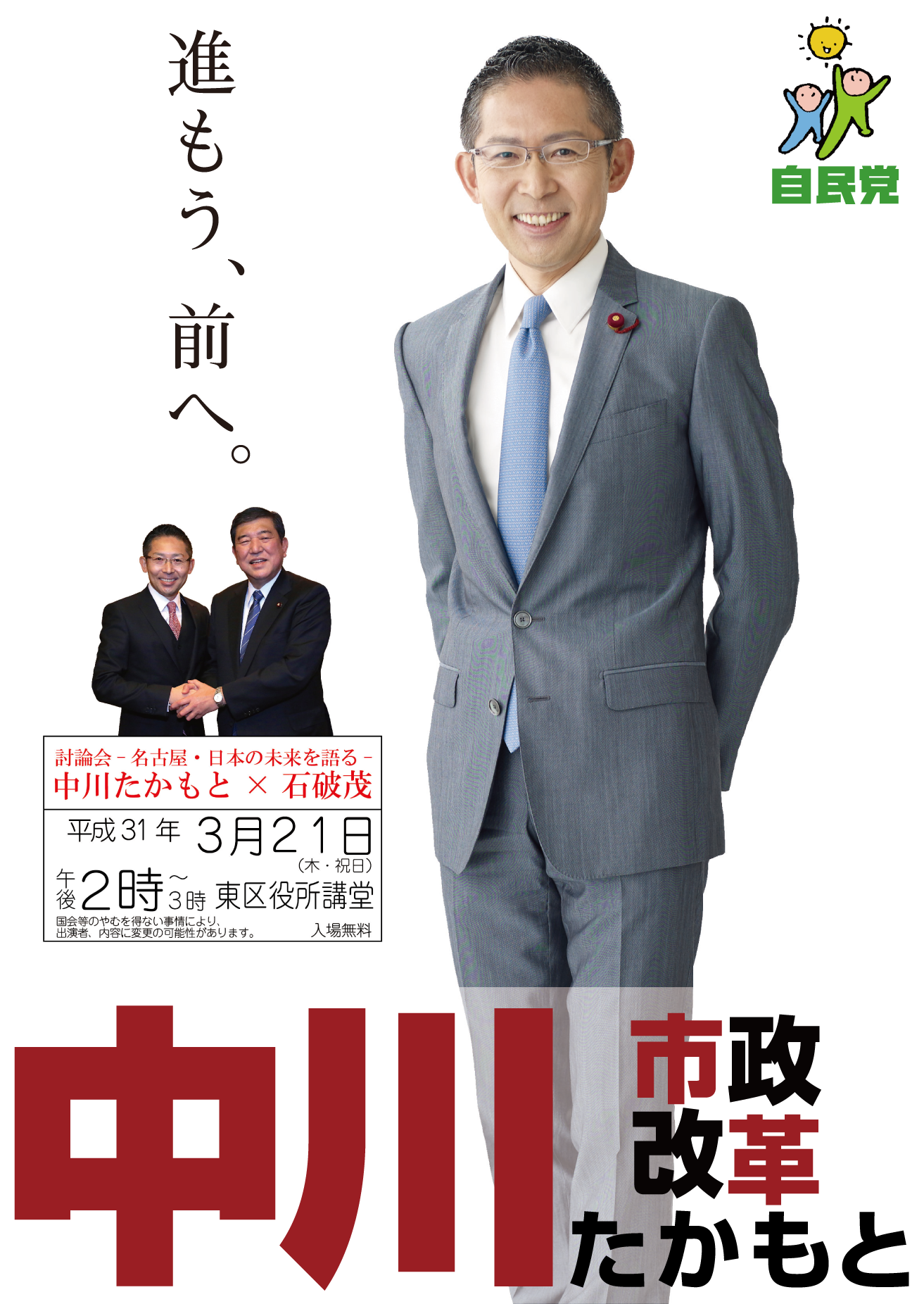中川たかもと市政改革(進もう、前へ)