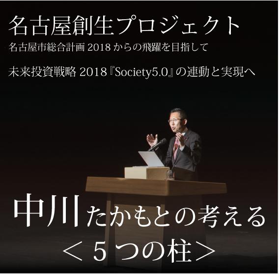 名古屋創生プロジェクト(中川たかもとの5つの柱)