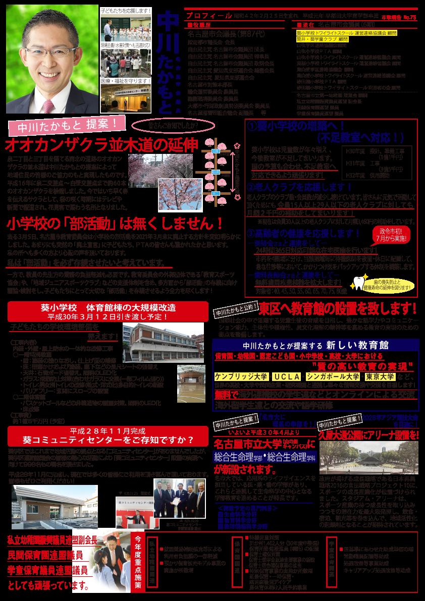 葵学区新聞