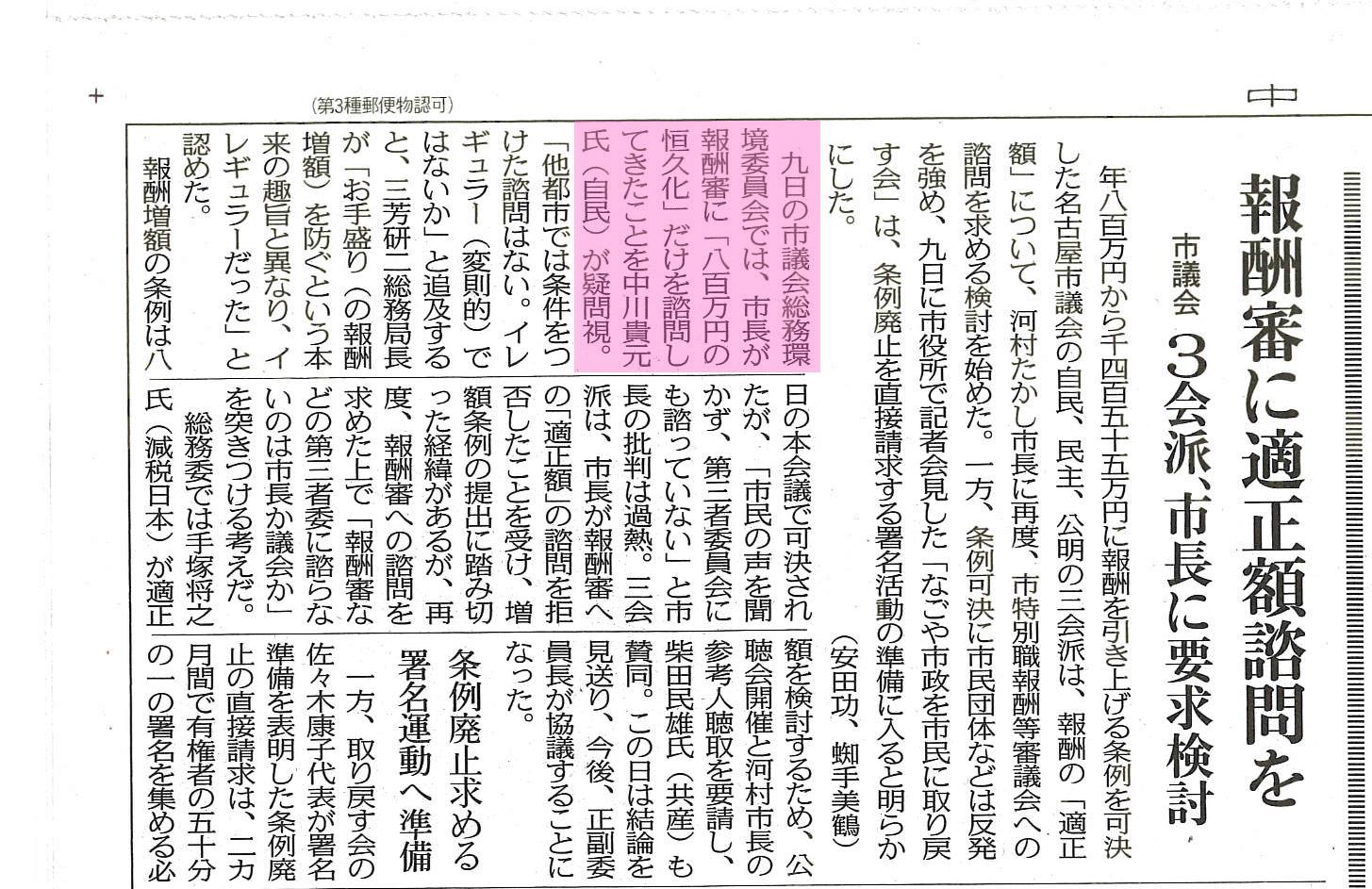 中日新聞(名古屋市長へ要求検討)