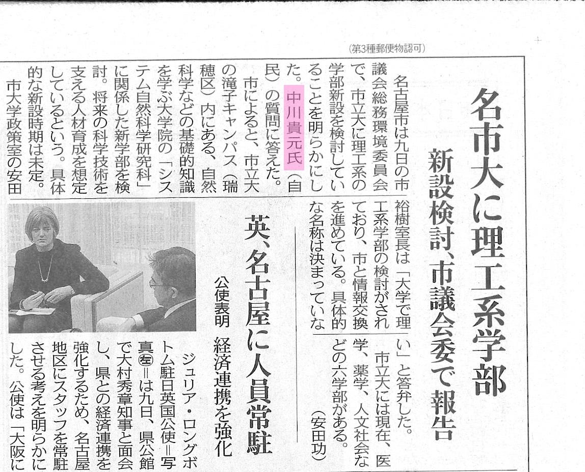 中日新聞(名市大に理工系学部新設検討)