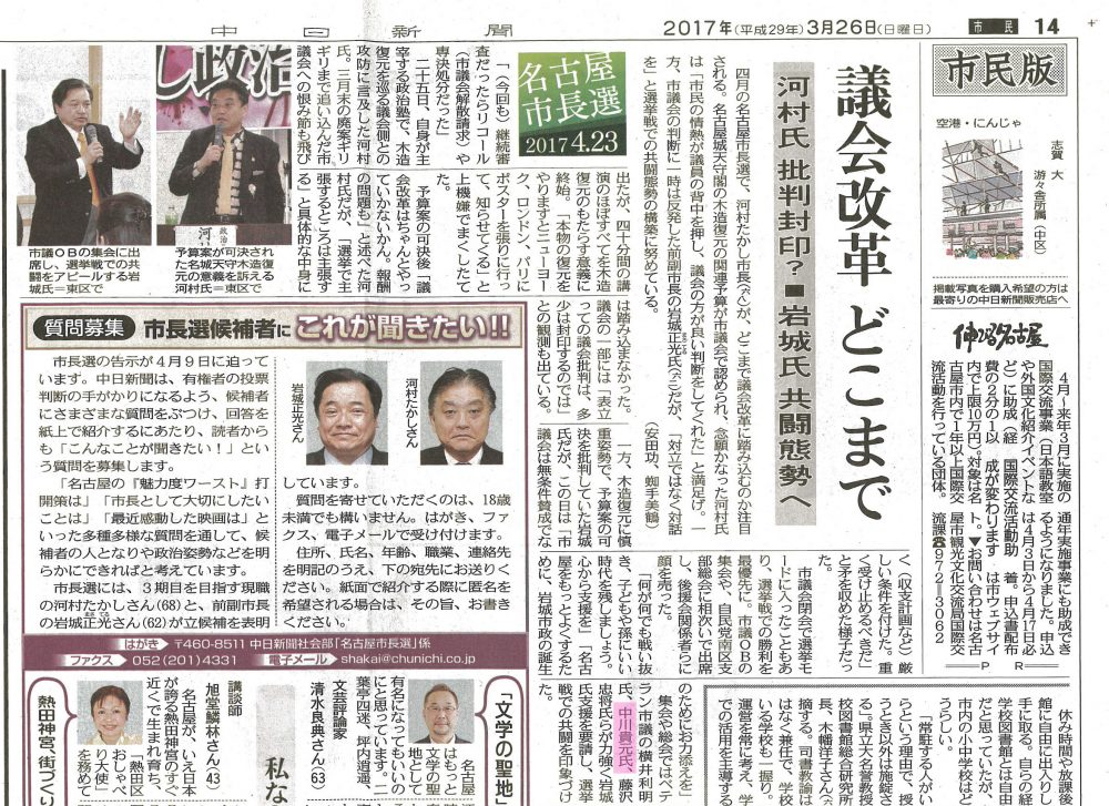 中日新聞(議会改革)