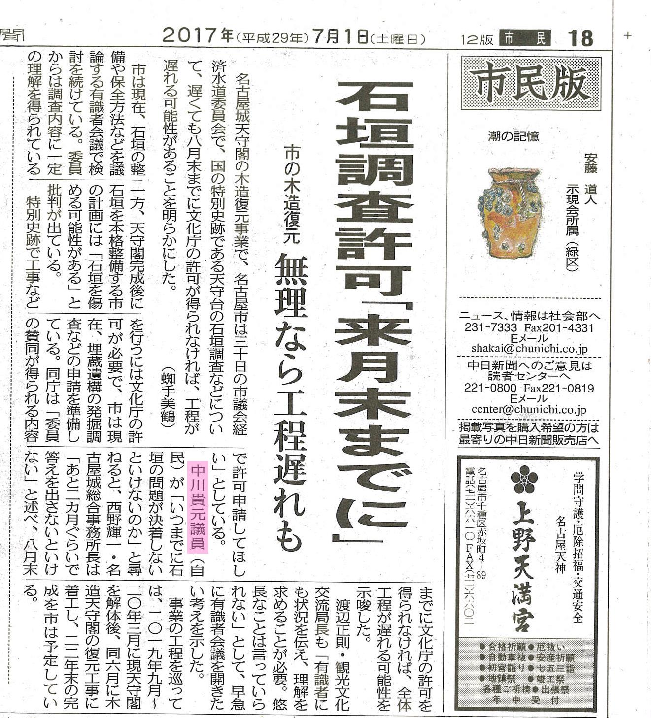 中日新聞(木造復元石垣調査許可)