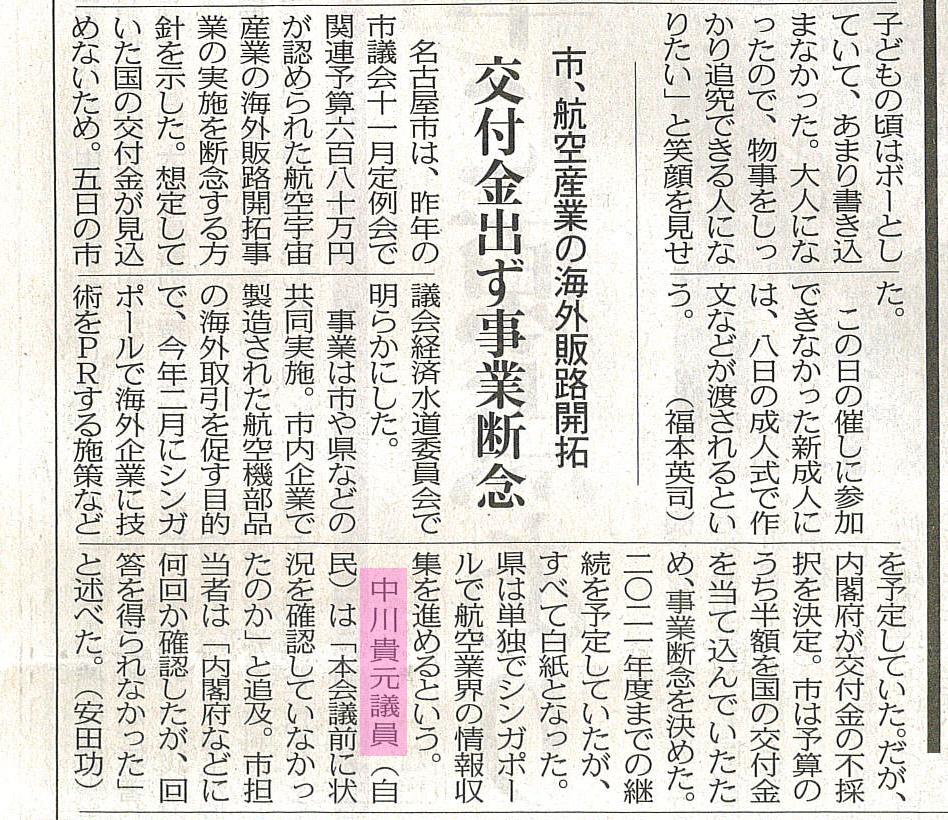 中日新聞(名古屋市航空宇宙産業)