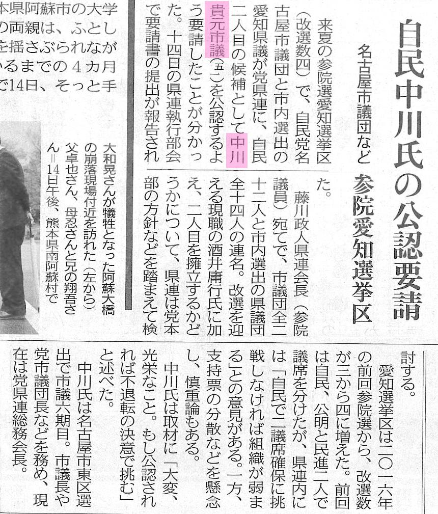 中日新聞(参院選愛知選挙区)