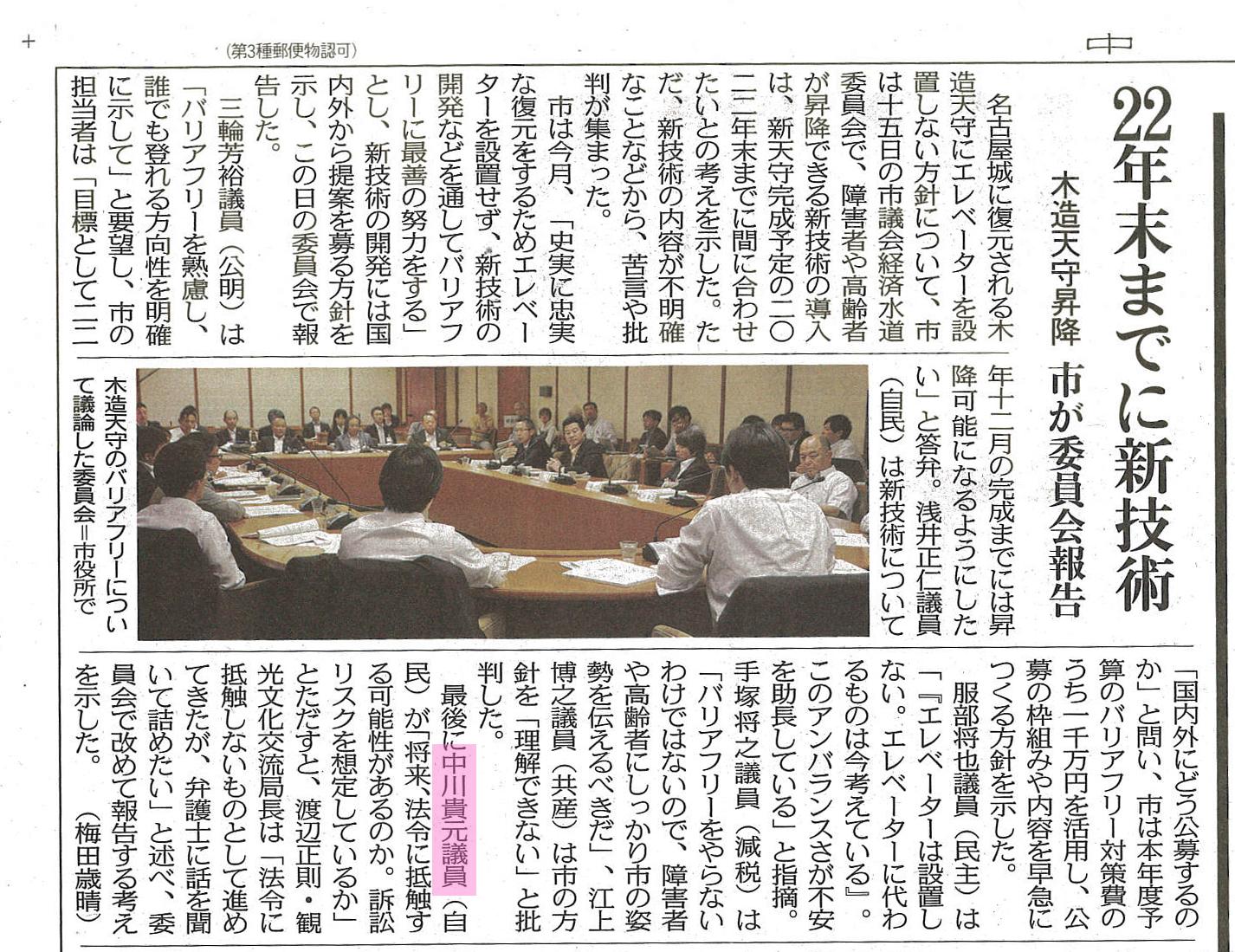 中日新聞(名古屋城エレベーター)
