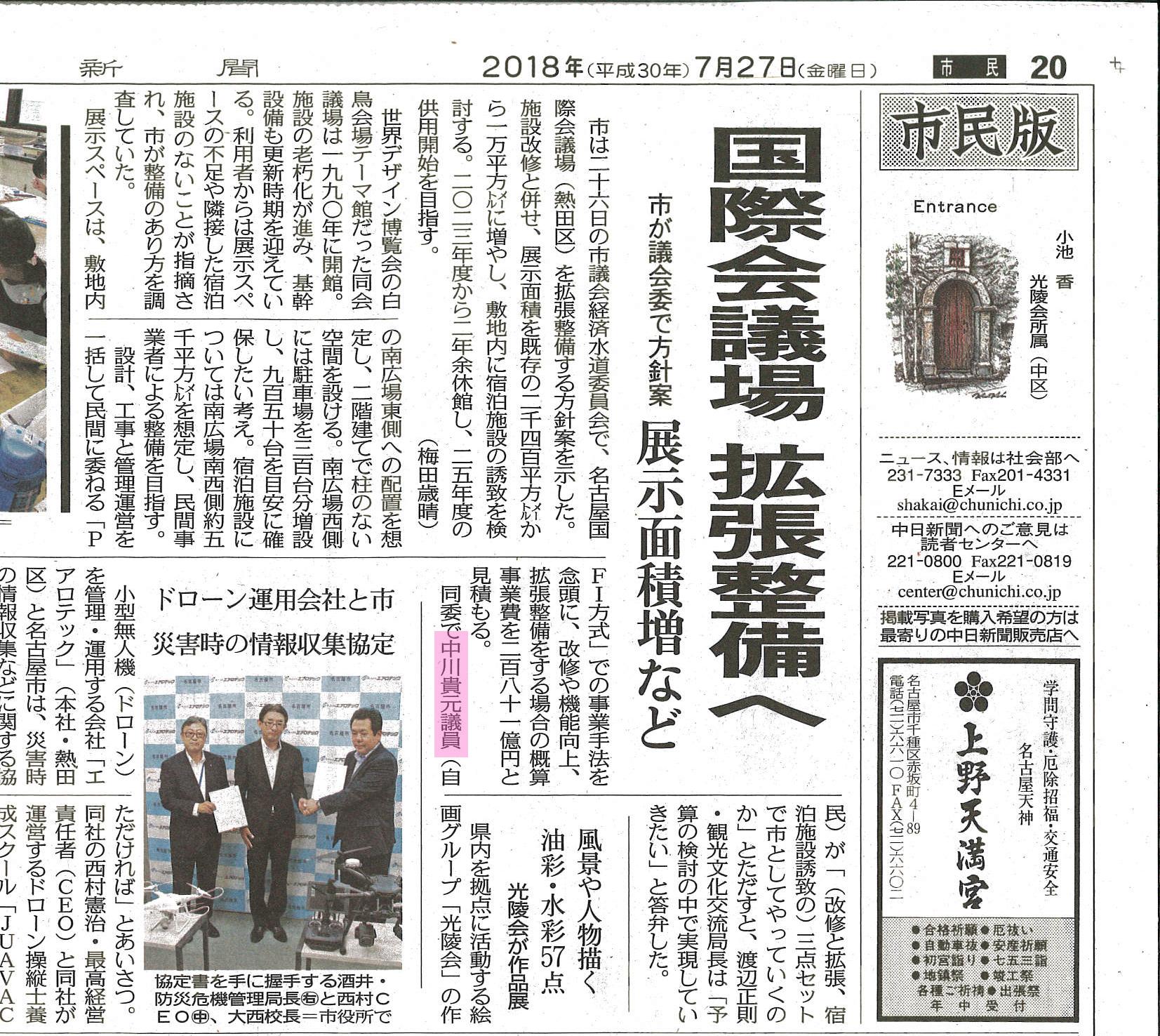 中日新聞(名古屋国際会議場拡張)