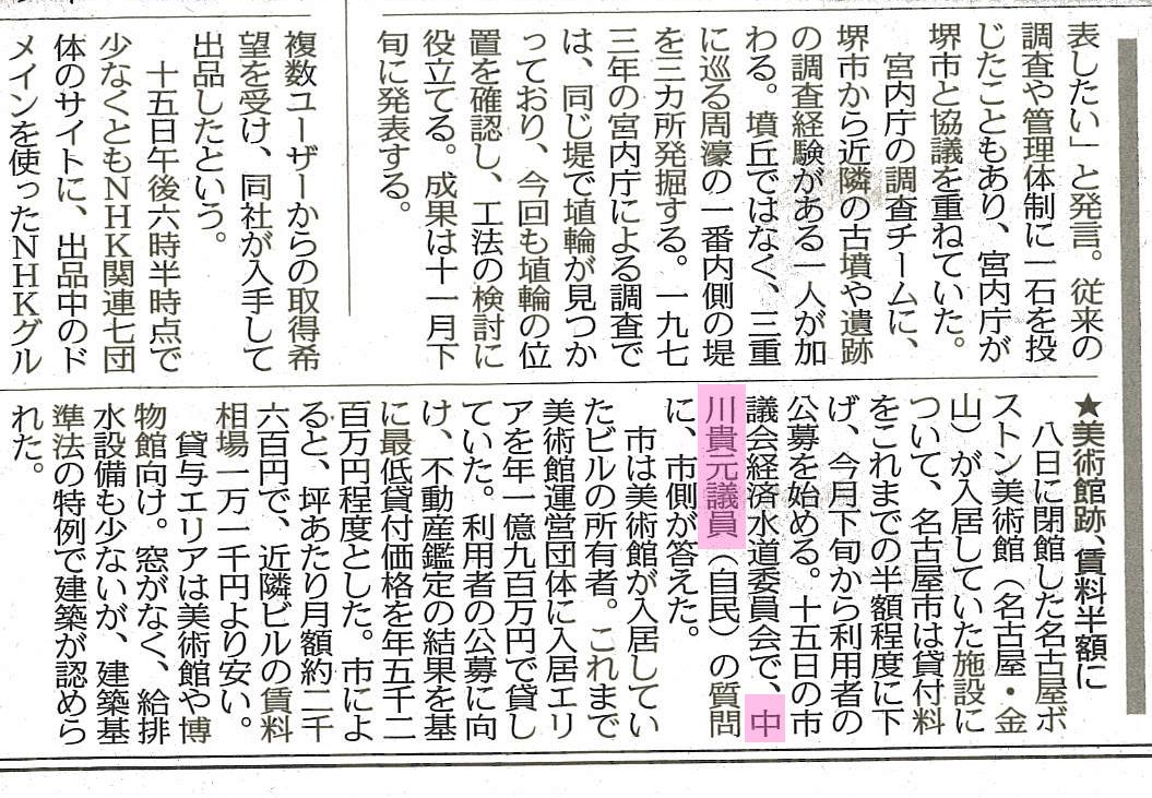 中日新聞(ボストン美術館賃料値下げ)