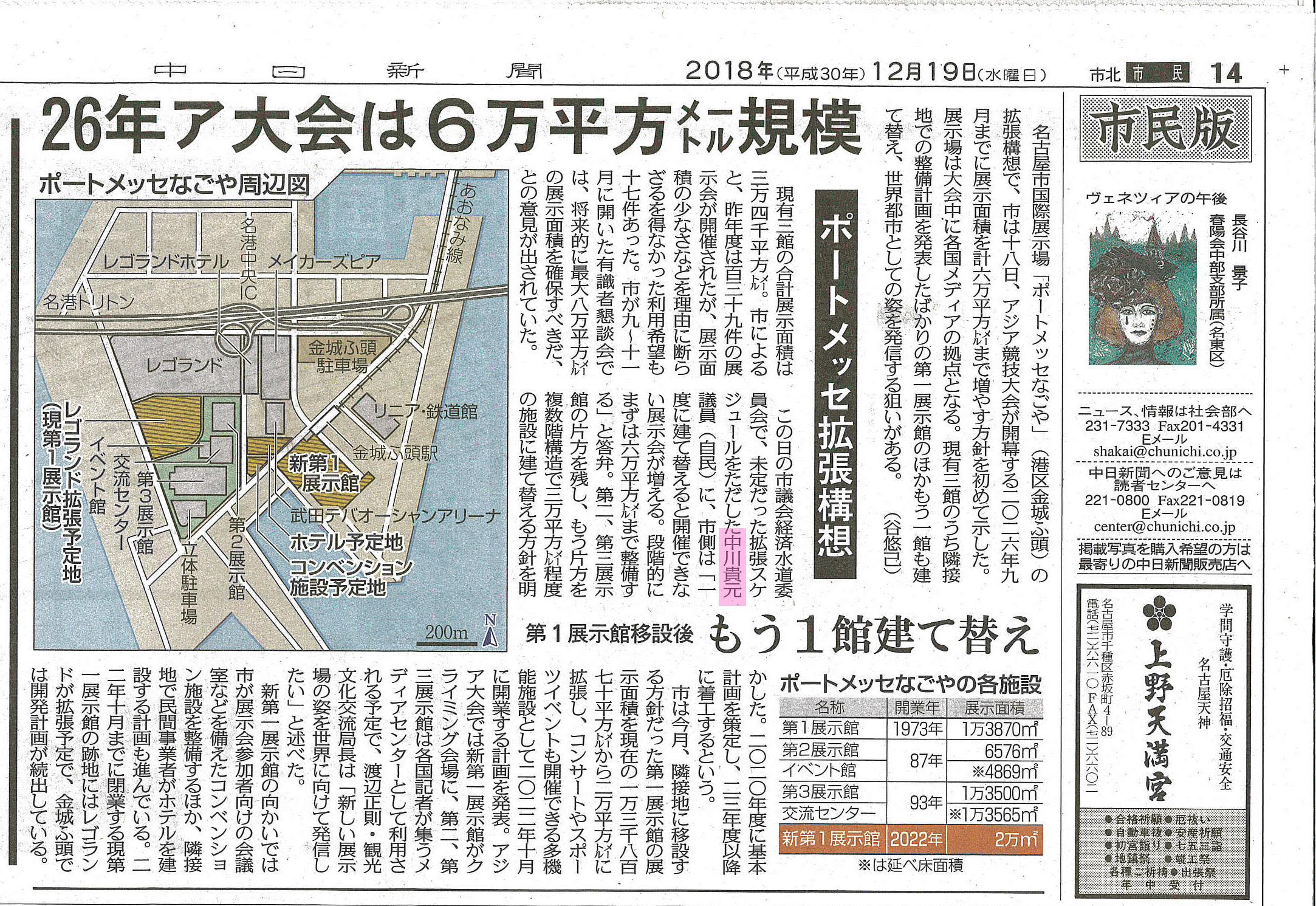 中日新聞(ポートメッセなごや拡張構想)