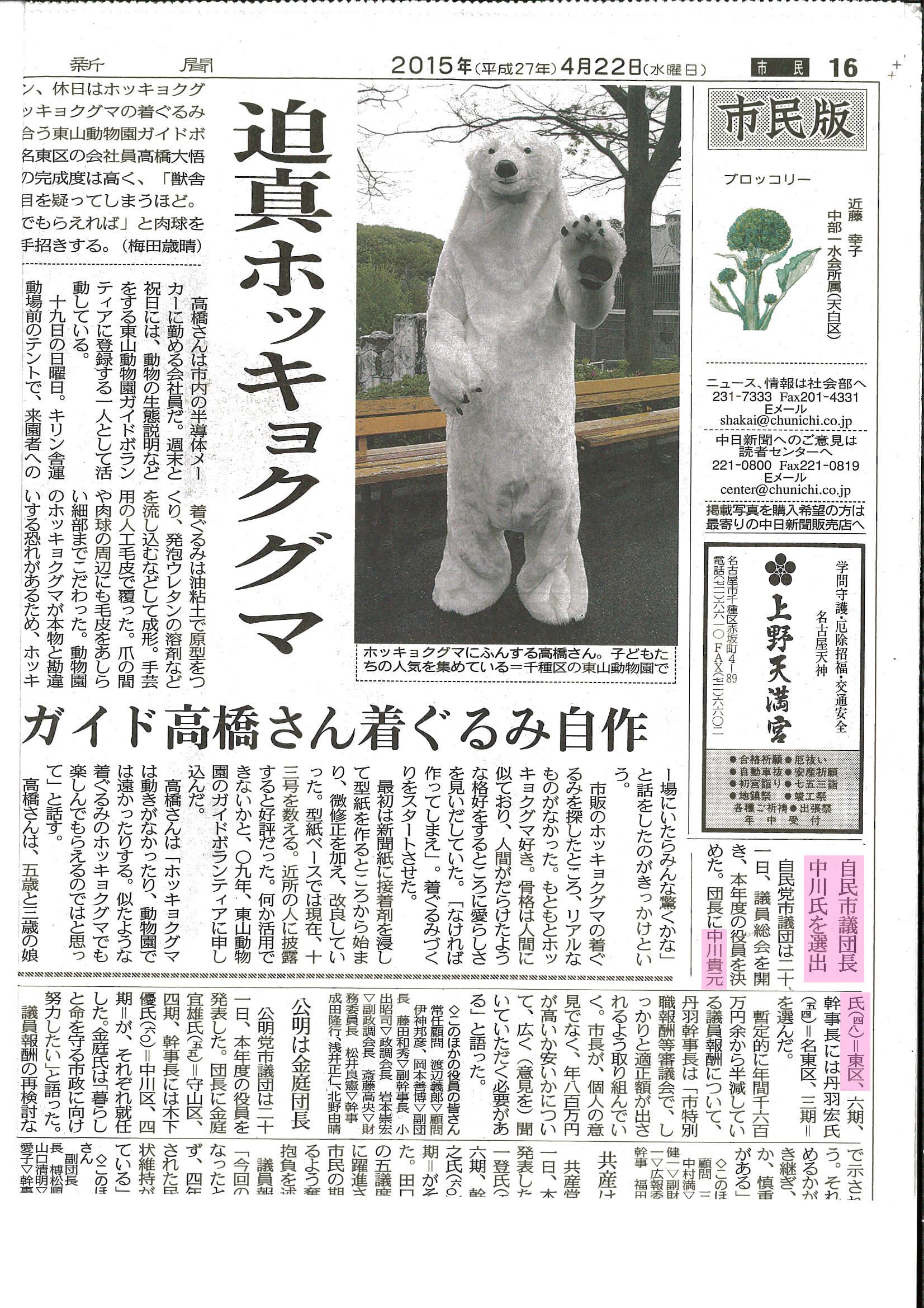 中日新聞(自民市議団長中川たかもと選出)
