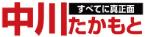 中川たかもと(貴元)オフィシャルサイト