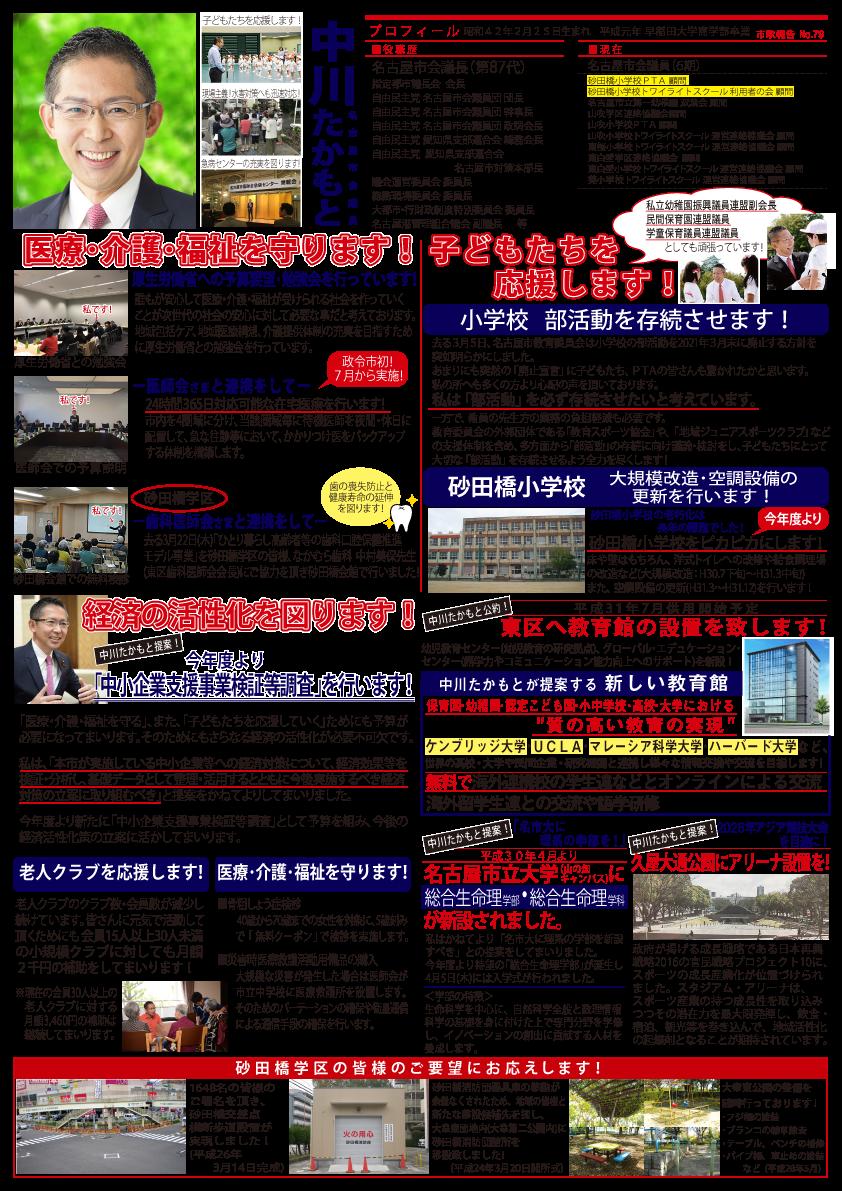 砂田橋学区新聞
