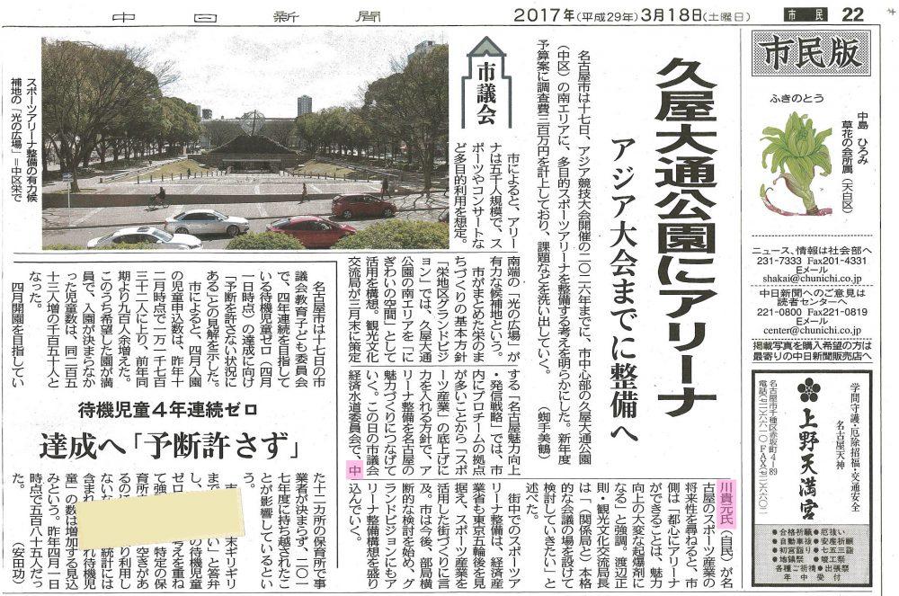 中日新聞(久屋大通公園にアリーナ)