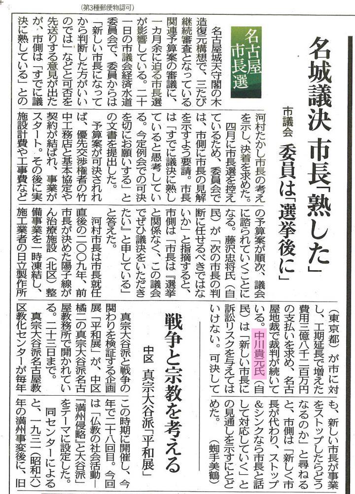 中日新聞(名古屋市長選)