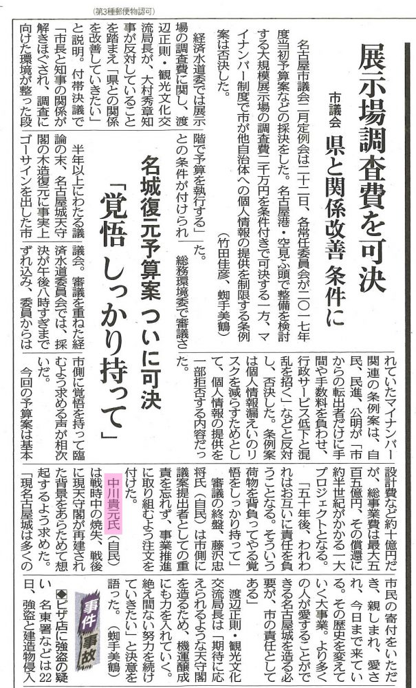 中日新聞(名古屋城復元予算)