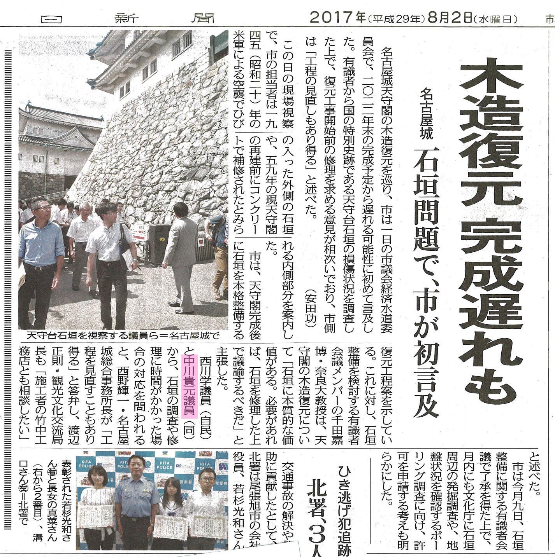 中日新聞(名古屋城木造復元で石垣問題)