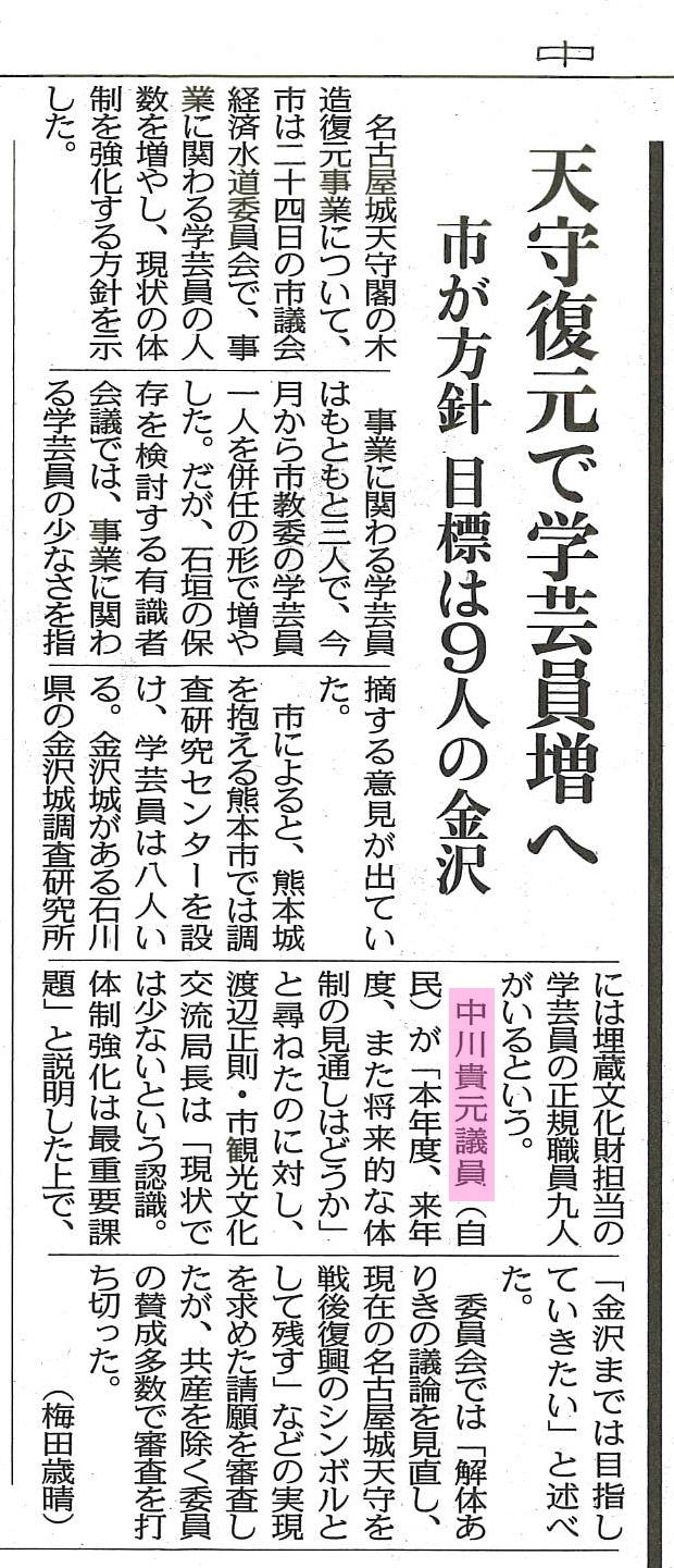 中日新聞(名古屋城天守復元で学芸員増員)