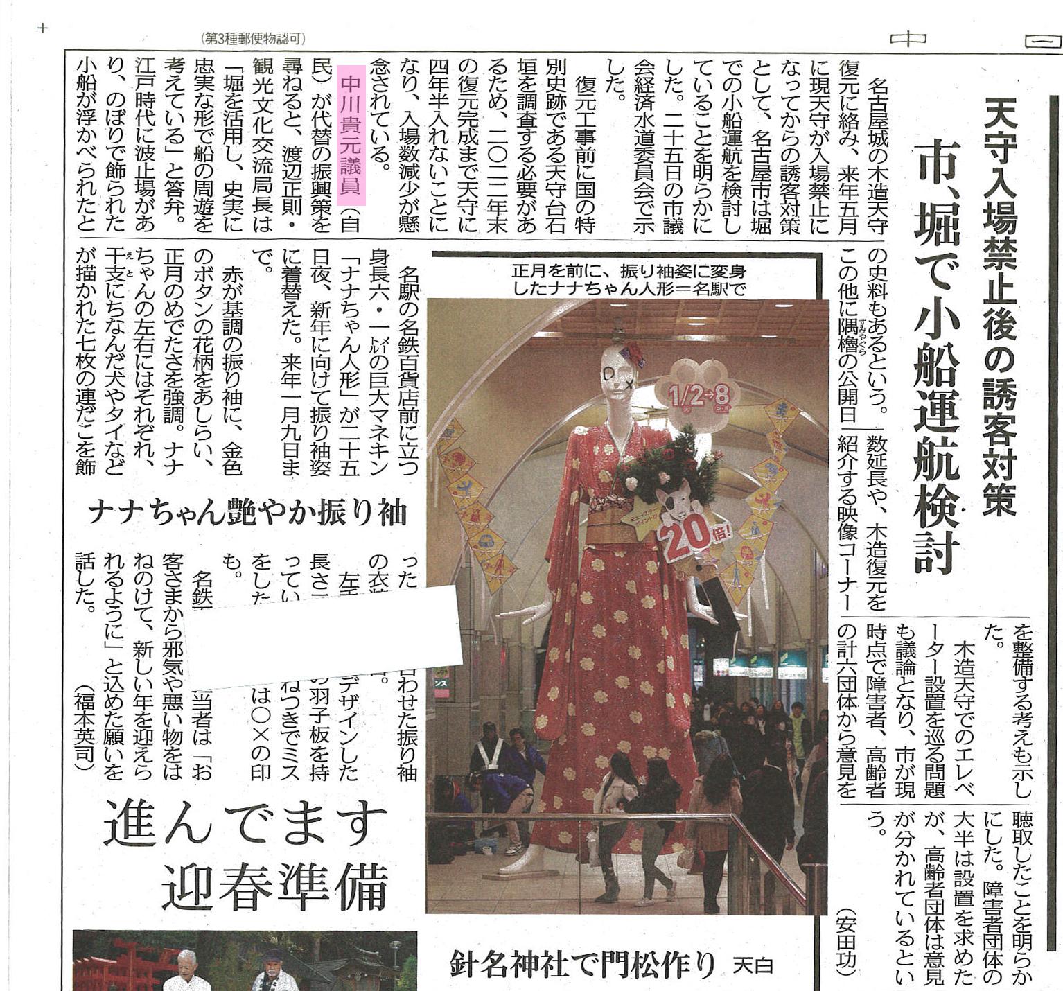 中日新聞(名古屋城天守入場禁止対策)