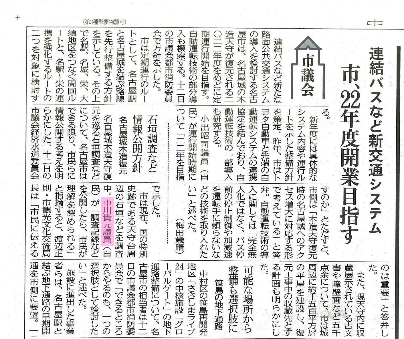 中日新聞(名古屋城木造復元)