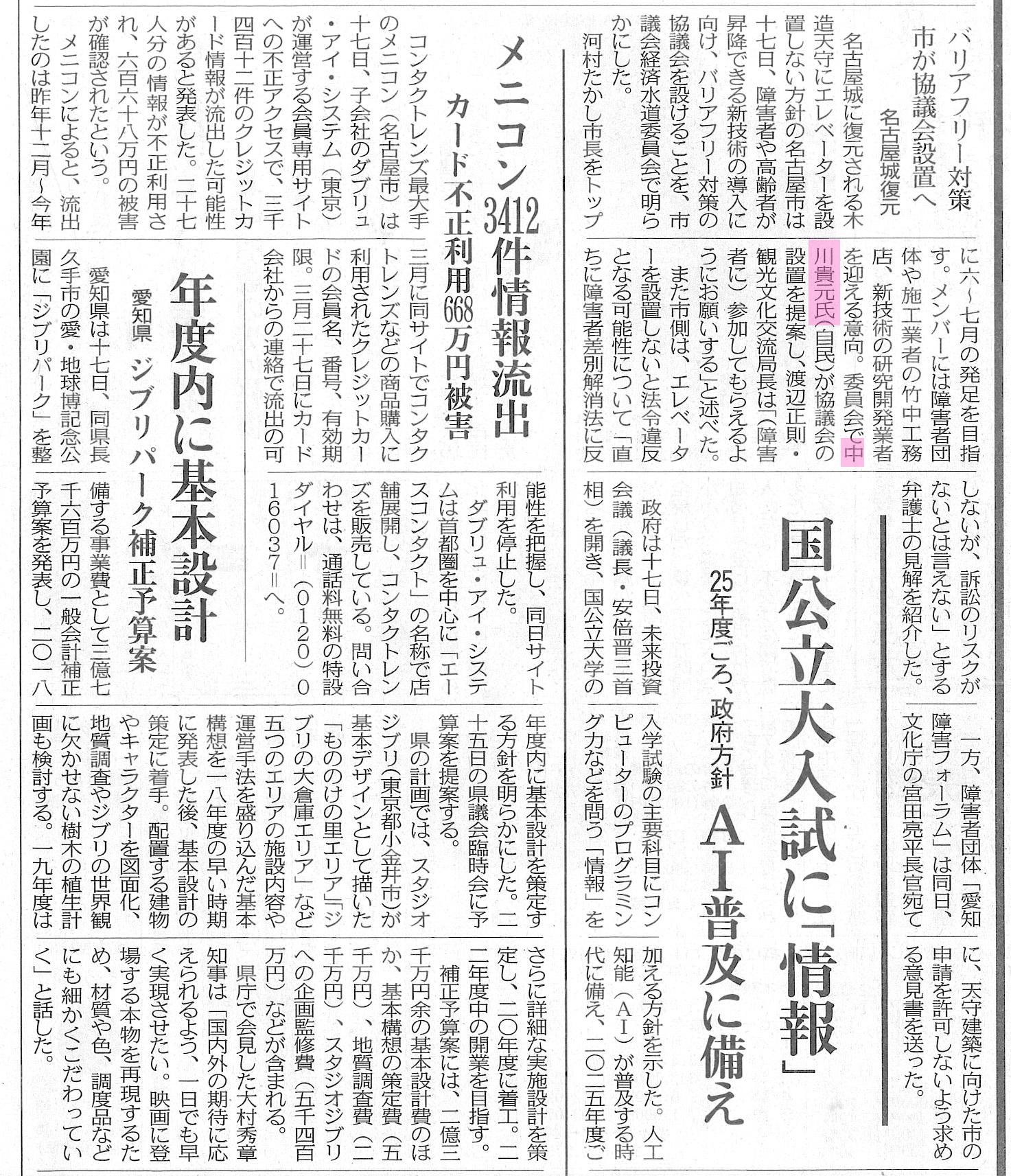 中日新聞(名古屋城バリアフリー対策)