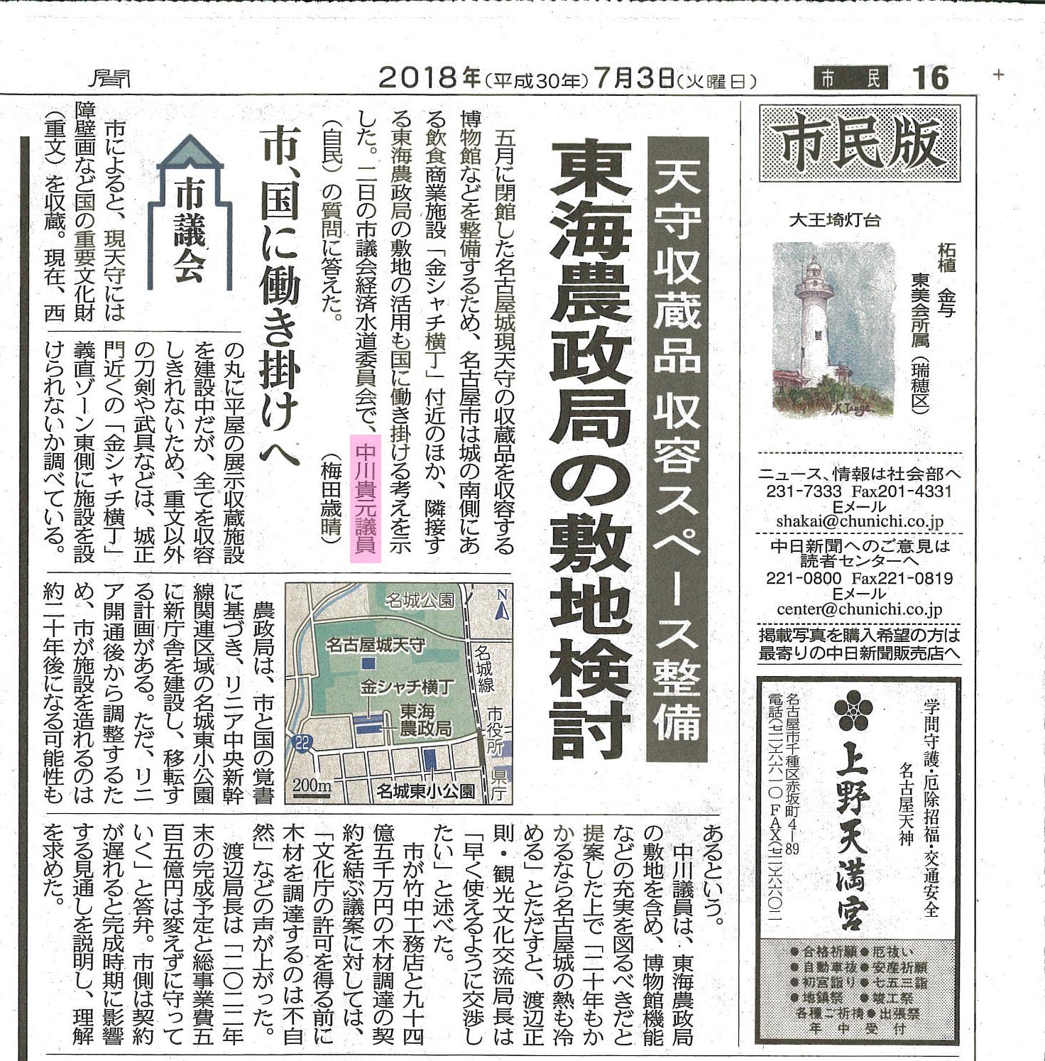 中日新聞(名古屋城天守収蔵品)