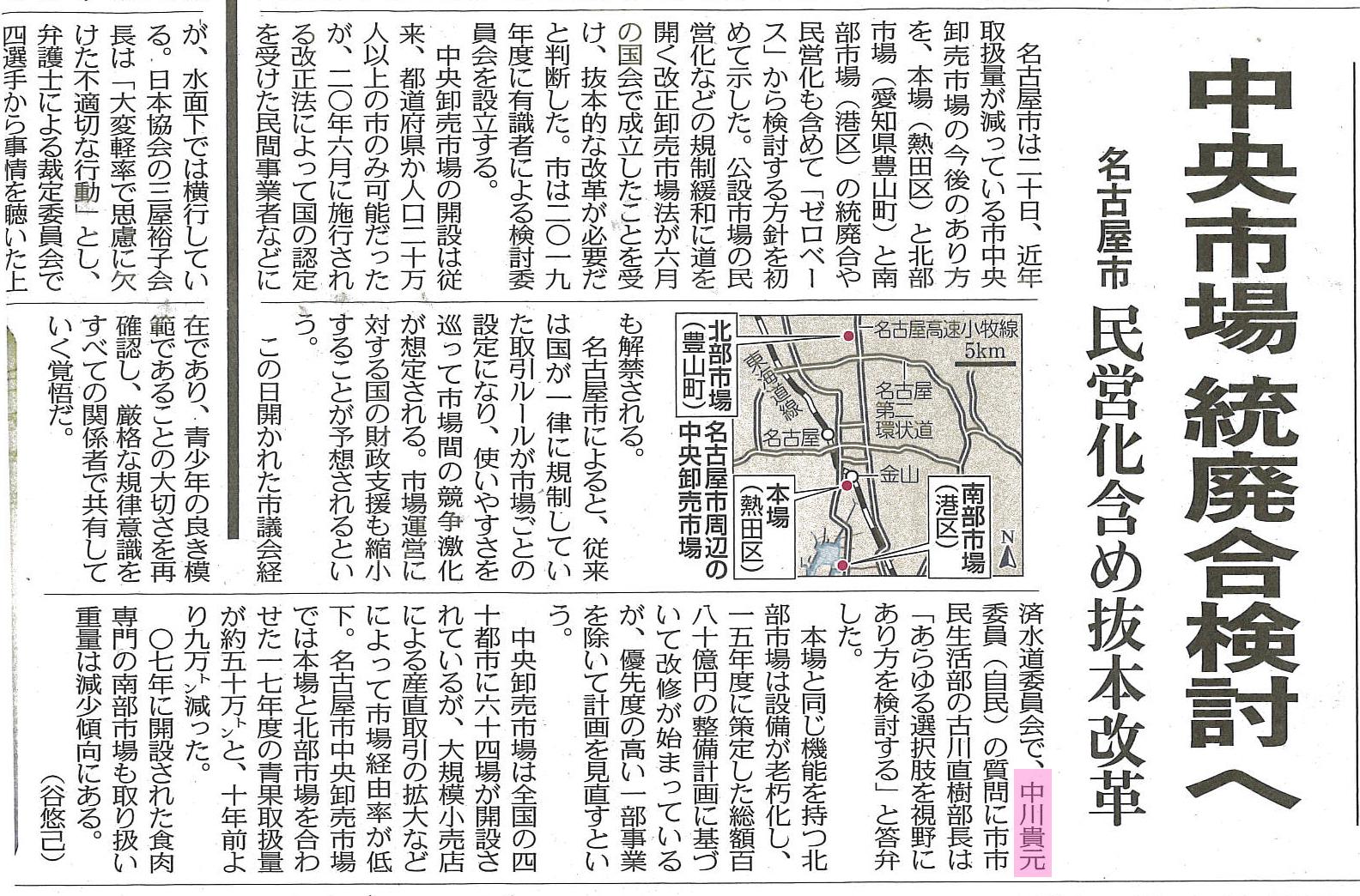 中日新聞(中央卸売市場民営化)