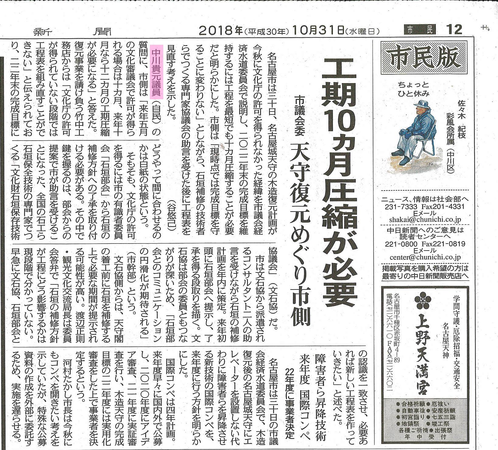 中日新聞(名古屋城天守閣復元)
